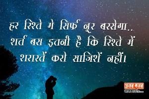 2 Lines Shayari, Two Line Short Shayari, dosti shayari ..