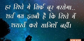 two line shayari in hindi font
