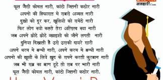 women's-day-poem-in-hindi