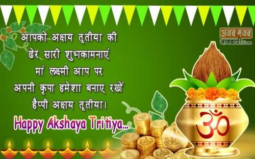 Akshaya Tritiya Pictures