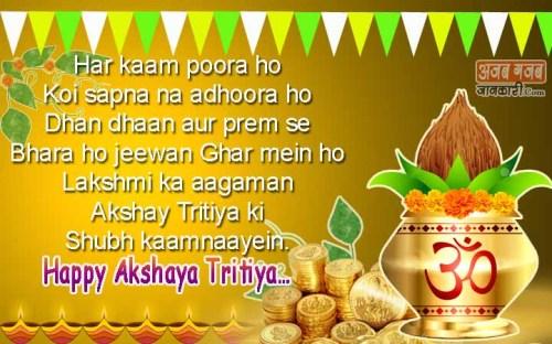 Akshaya Tritiya SMS