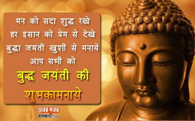 Buddha-Jayanti-SMS-In-Hindi