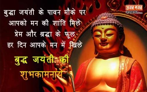 Buddha-Purnima-SMS-in-hindi