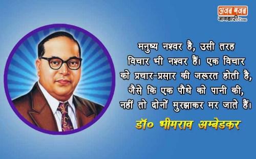 Dr.-B-R-Ambedkar-Quotes-in-Hindi