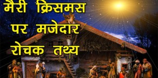 Interesting Fact About Christmas in hindi