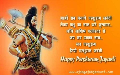 Parshuram-Jayanti-Wishes-cards