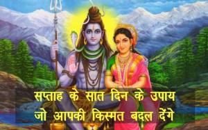 शिवपुराण के अनुसार जानें सातों दिनों के उपाय, हो जायेगा आपका भाग्योदय..