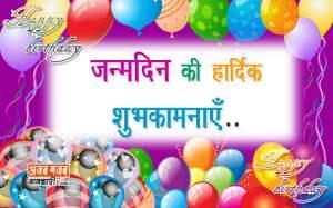 Happy Birthday Wishes in Hindi Shayari with Image | जन्मदिन शुभकामनां सन्देश