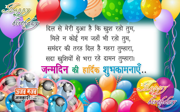 birthday-wishes-in-hindi-language