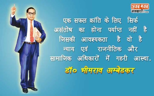 dr-babasaheb-ambedkar-thoughts-on-education