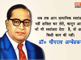 dr-br-ambedkar-quotes-in-hindi