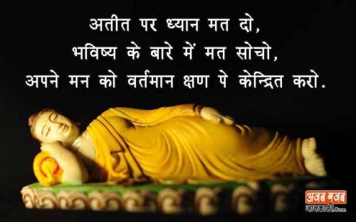 gautam-buddha-updesh-in-hindi
