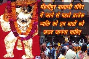 मेंहदीपुर बालाजी मंदिर में जाने से पहले प्रत्येक व्यक्ति को इन बातों को जरूर जानना चाहिए