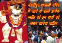 mehandipur balaji rules in hindi