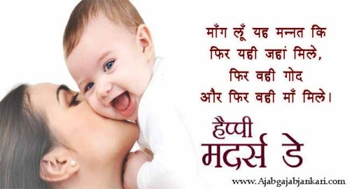 mother and child relationship quotes in hindi