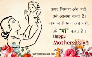 """माँ""- Maa Ki Mamta Heart Touching Shayari on Mother"