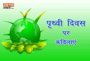 Poem on earth day in hindi| पृथ्वी दिवस पर कवितायें