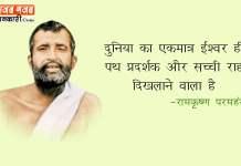 ramkrishna paramhans quotes