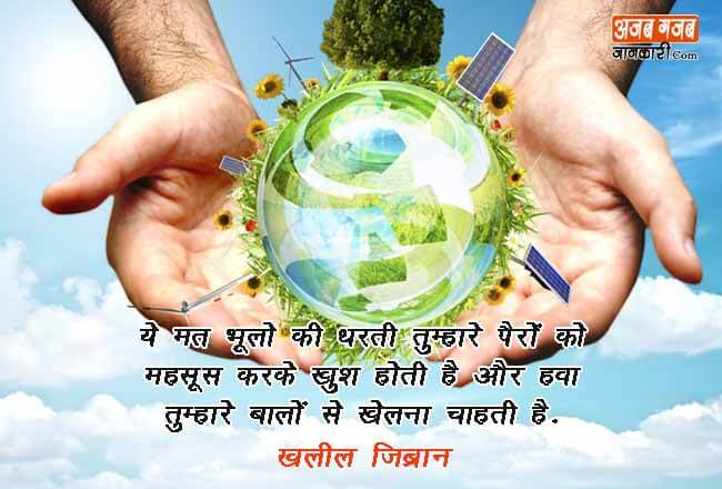 slogan on save earth