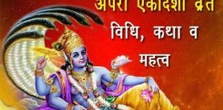 Apara Ekadashi Vrat Katha in Hindi