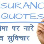 जीवन बीमा पर नारे हिंदी में…