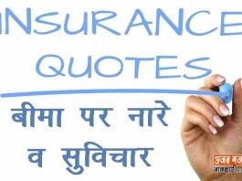 Insurance-Slogans-in-Hindi