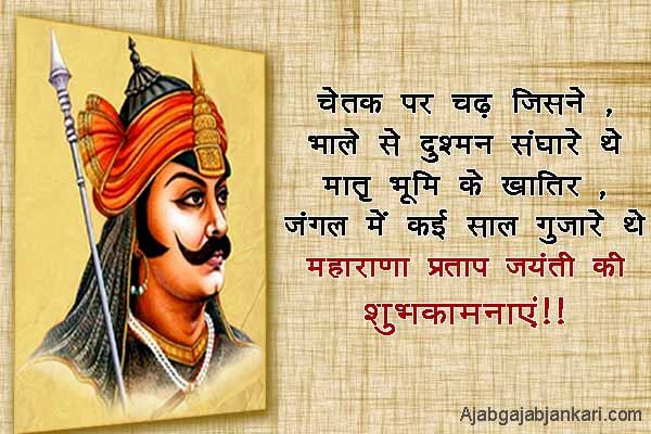 Maharana Pratap images hd free