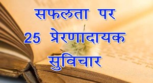 25 Motivational Quotes in hindi on success  | सफलता पर 25 प्रेरणादायक सुविचार
