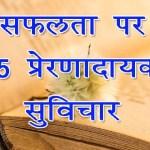 25 Motivational Quotes in hindi on success    सफलता पर 25 प्रेरणादायक सुविचार