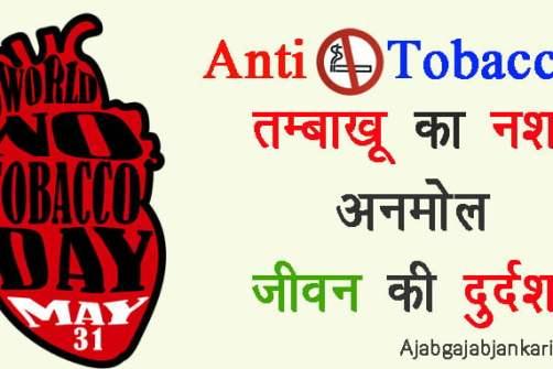 anti tobacco slogans in hindi