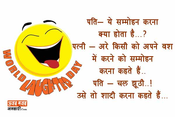 funny-joke-in-hindi-for-whatsapp