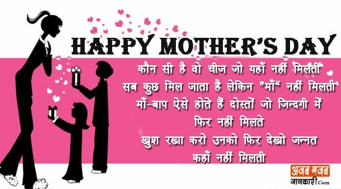 happy-mother's-day-in-hindi