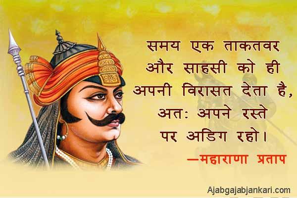 maharana-pratap-quotes-images