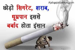 सिगरेट छोड़ो पर नारे…