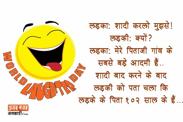 whatsapp joke in hindi download