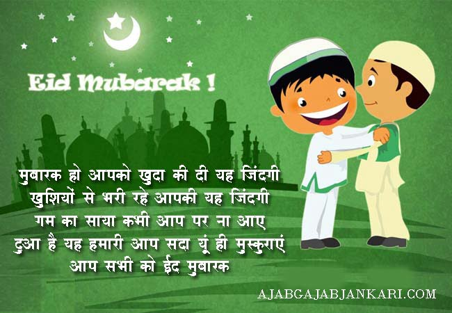 Eid-Mubarak-Messages-In-Hindi