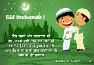 Eid Mubarak Messages In Hindi। ईद मुब़ारक मैसेज
