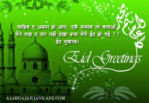 Happy Bakra eid (eid ul adha) mubarak images, wallpaper, bakrid photos, photo gallery, pictures with text