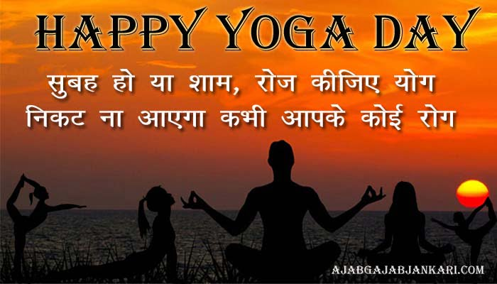 Happy Yoga Day Shayari