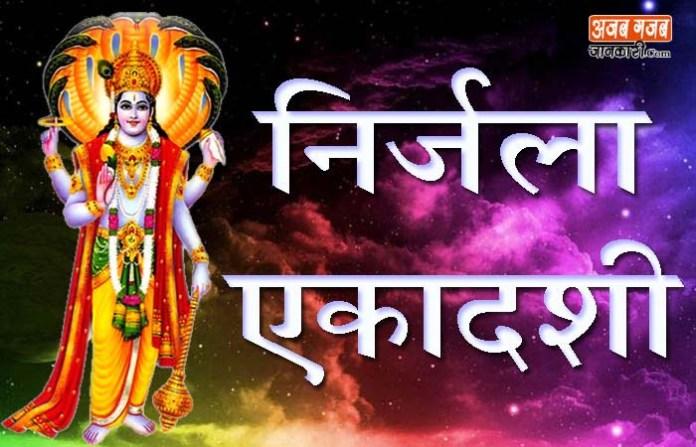 Nirjala Ekadashi Vrat Vidhi Katha in Hindi