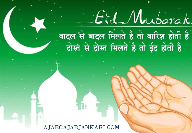 Eid Mubarak Photo Gallery Two Line Shayari On