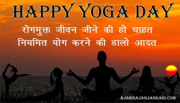 Yoga Day Shayari Images