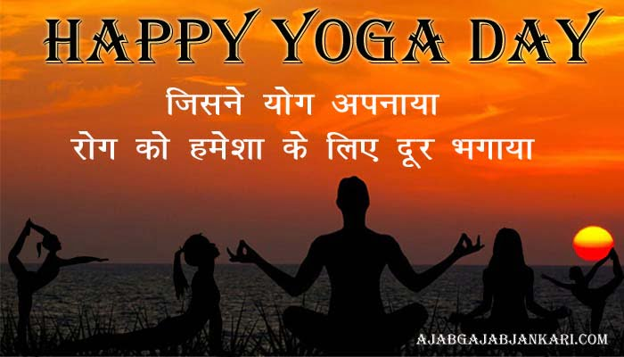 Yoga Day Shayari In Images