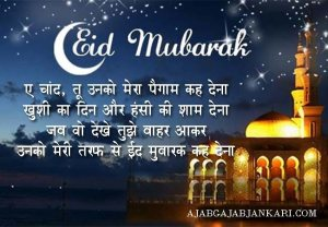 Happy eid ul adha & Bakra Eid Mubarak Massage in hindi । Eid mubarak sms hindi shayari