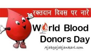 विश्व रक्तदान दिवस पर नारे….