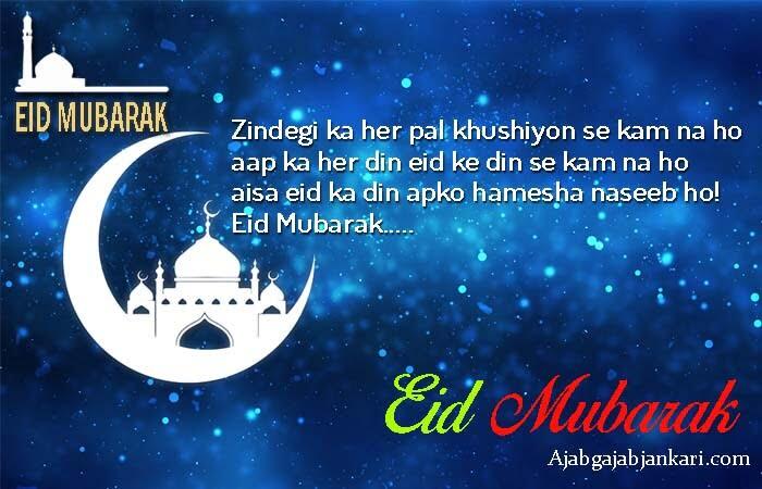 eid-mubarak-hd-images-free-download