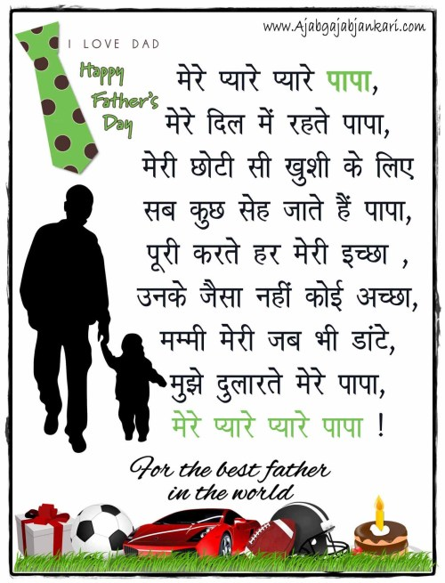 fathers-day-poem-in-hindi
