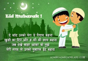 Happy Bakra Eid Shayari hindi । Eid ul adha wishes shayari in hindi । eid ki shayari