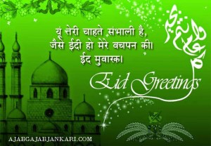Eid Mubarak Status In Hindi | ईद मुबारक स्टेटस | Happy Eid Status In Hindi