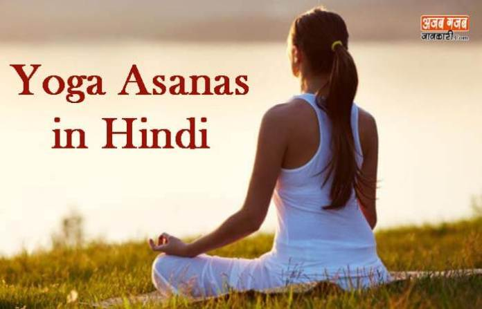Yoga asanas names with pictures and benefits in Hindi